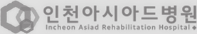 인천아시아드병원 Incheon Asiad Rehabiltation Hospital